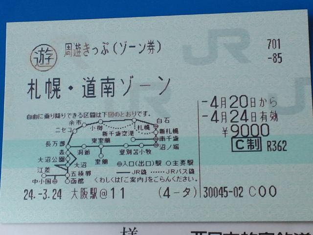 周遊きっぷ(ゾーン券)札幌・道南ゾーン