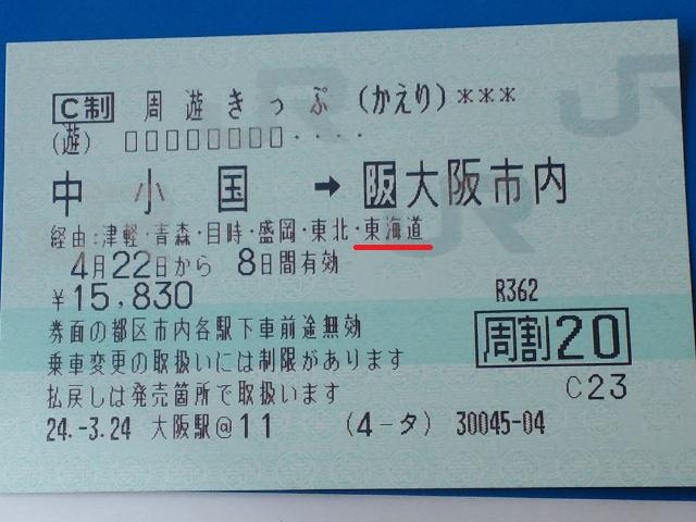 周遊きっぷ(かえり)中小国→大阪市内 経由が東海道になっている