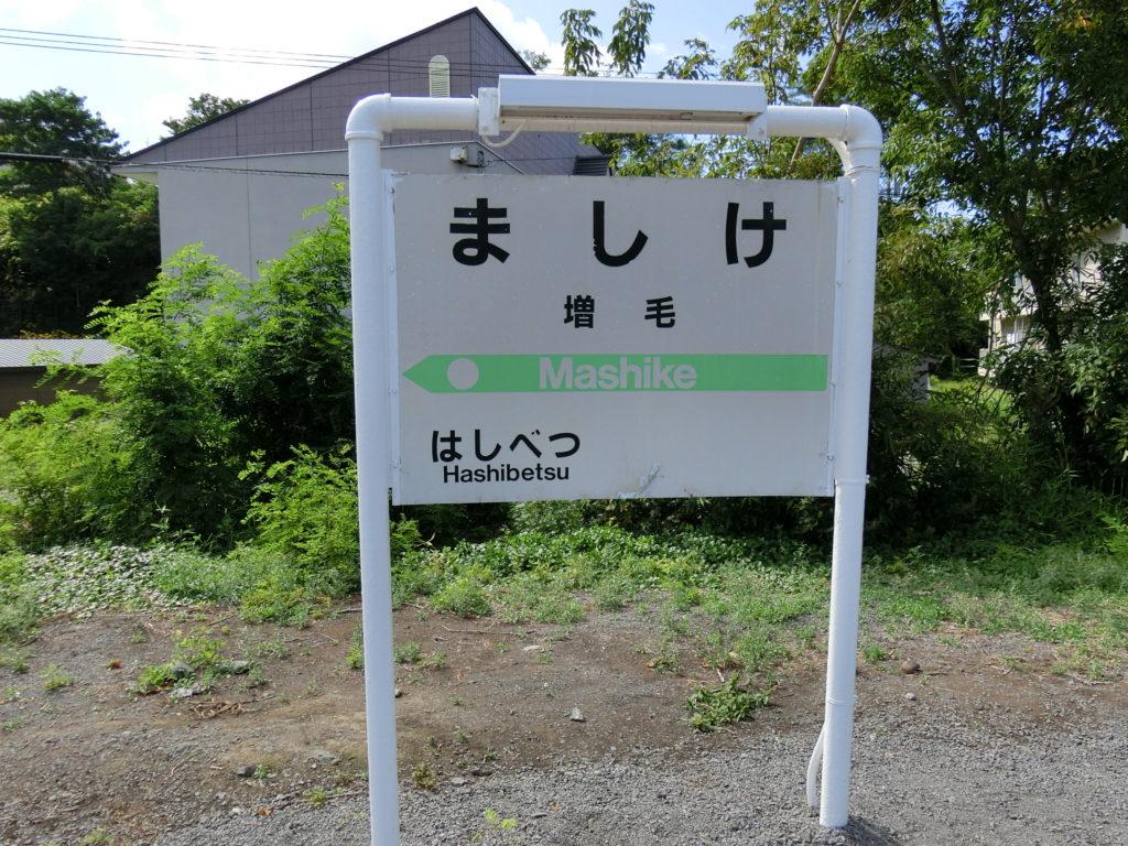 増毛駅駅名標