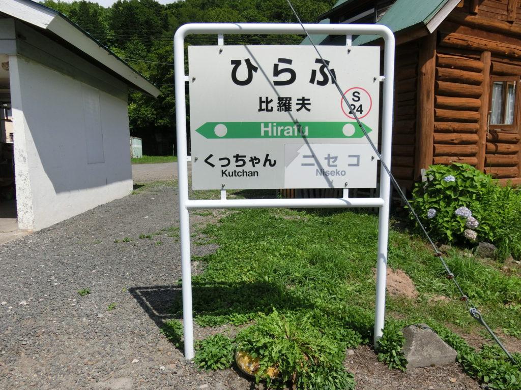 比羅夫駅駅名標