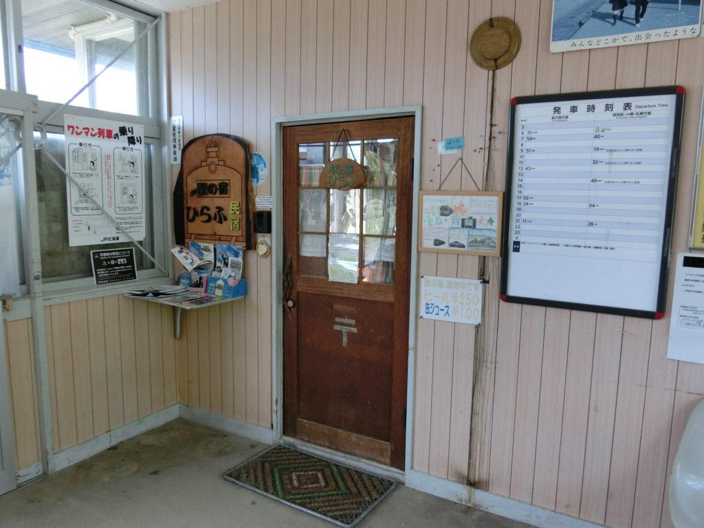 待合室内に駅の宿ひらふの出入口