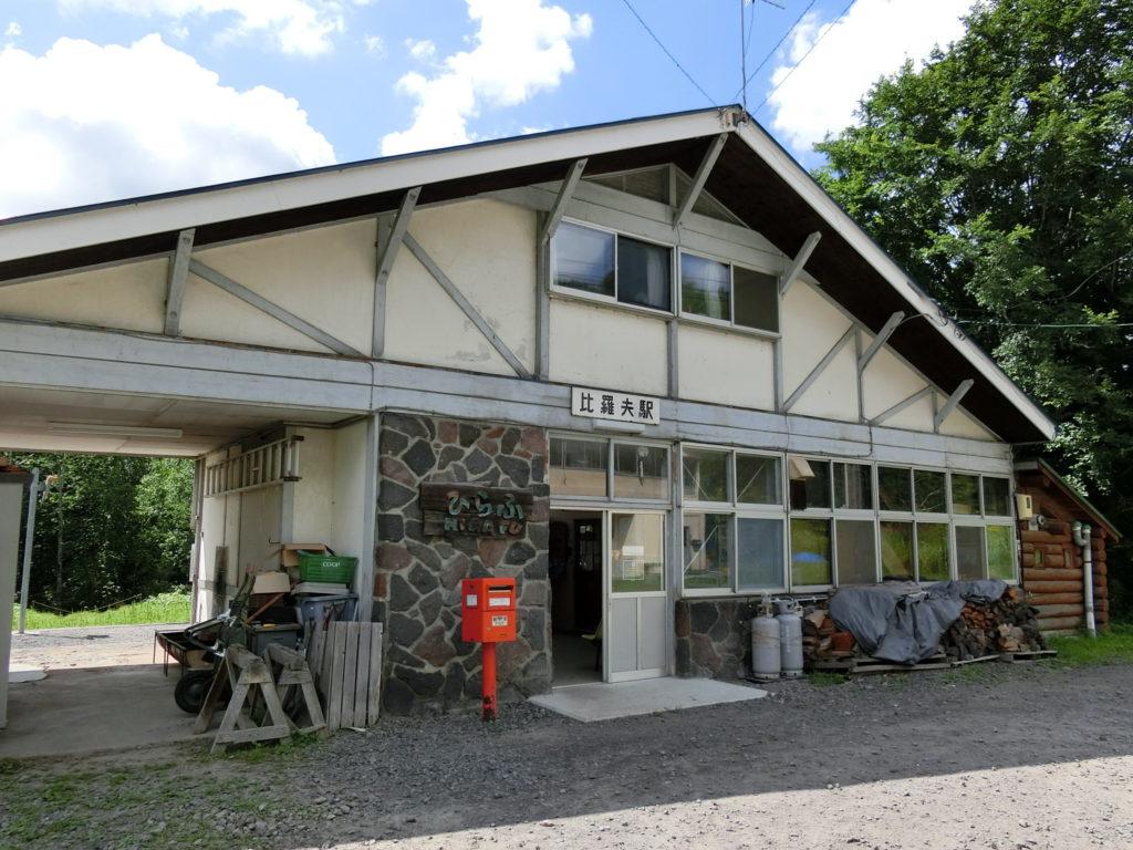比羅夫駅駅舎