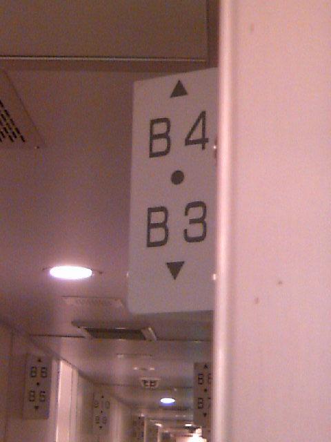 寝台特急あけぼの 個室B寝台ソロ車内 寝台の案内