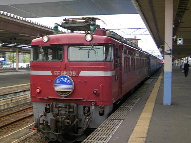 寝台特急あけぼの 牽引機関車EF81 青森駅にて