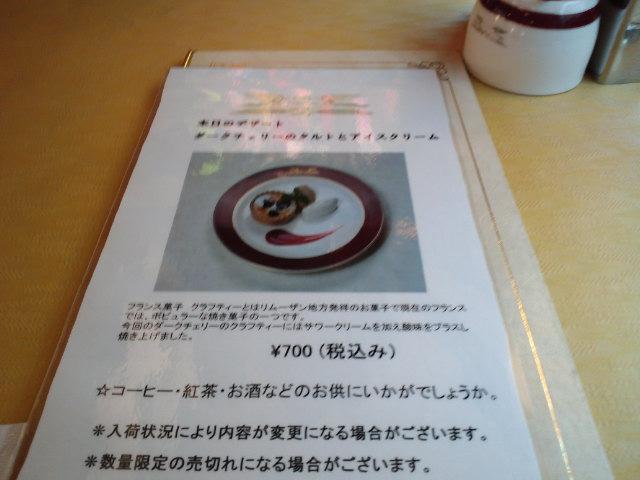 札幌発トワイライトエクスプレスのティータイムのメニュー