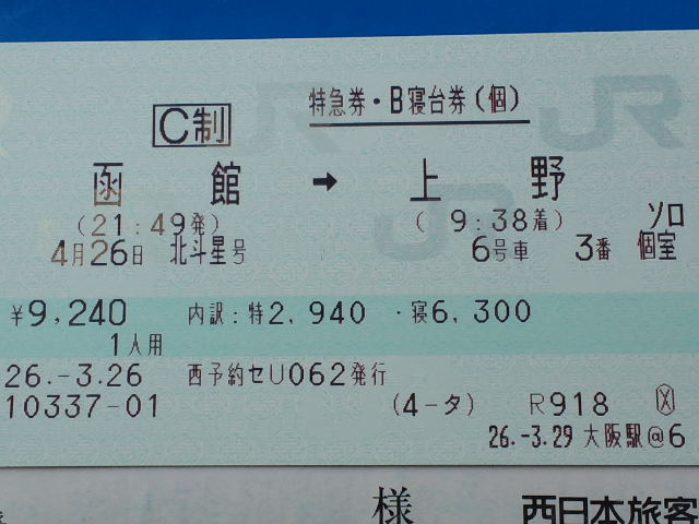 寝台特急「北斗星」の寝台券 B寝台個室ソロ 6号車3番 函館→上野