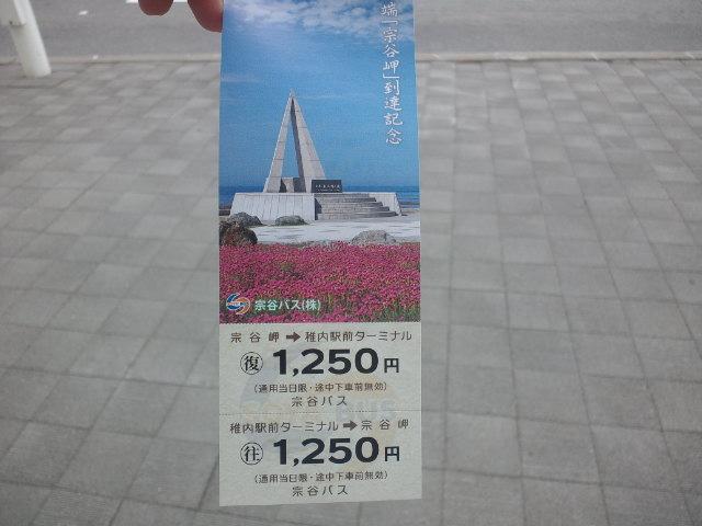 稚内駅前ターミナル~宗谷岬 往復乗車券