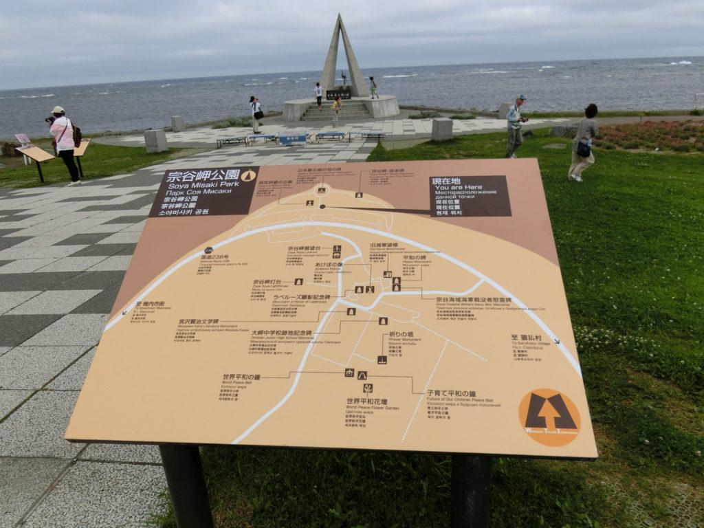 宗谷岬公園の地図