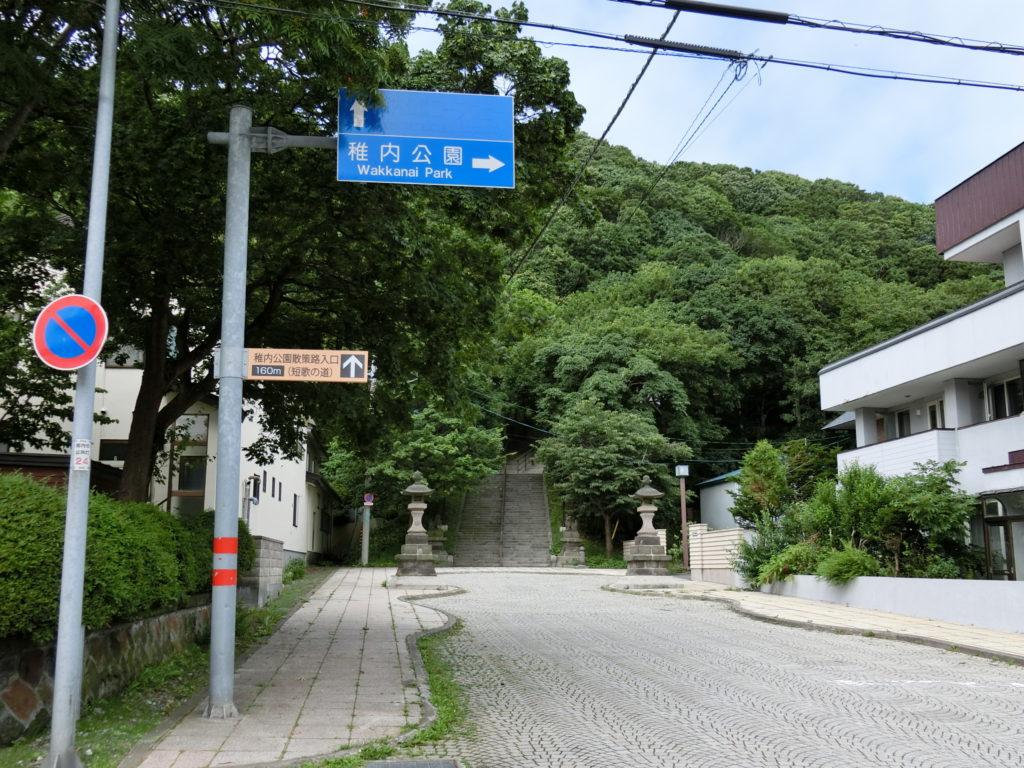 稚内公園の入口