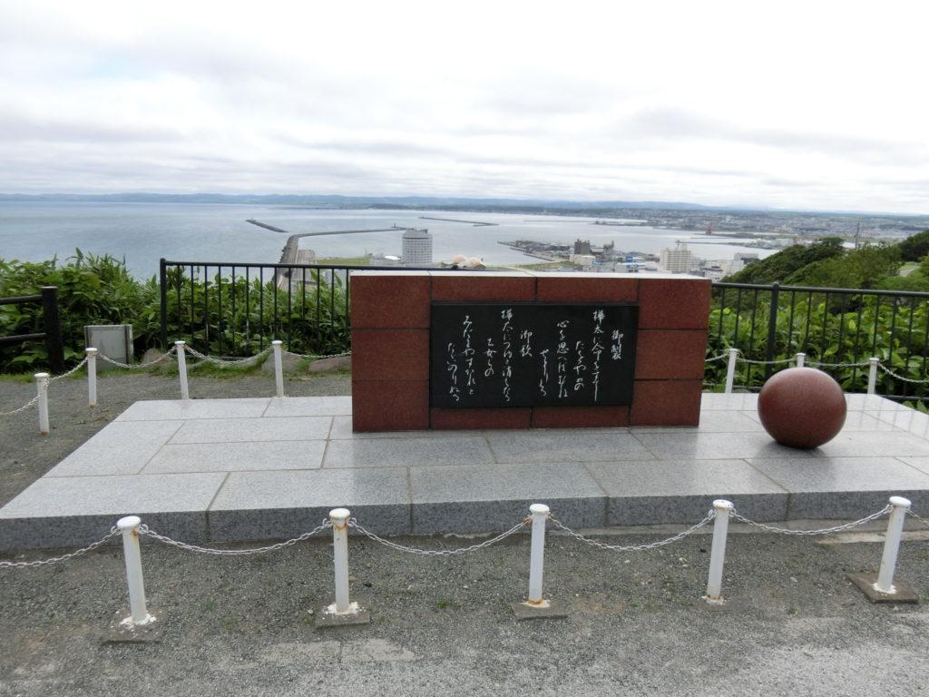 昭和天皇行幸啓記念碑