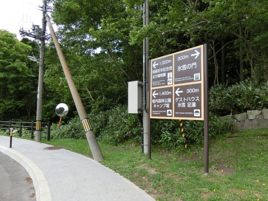 稚内公園を歩く(案内板)