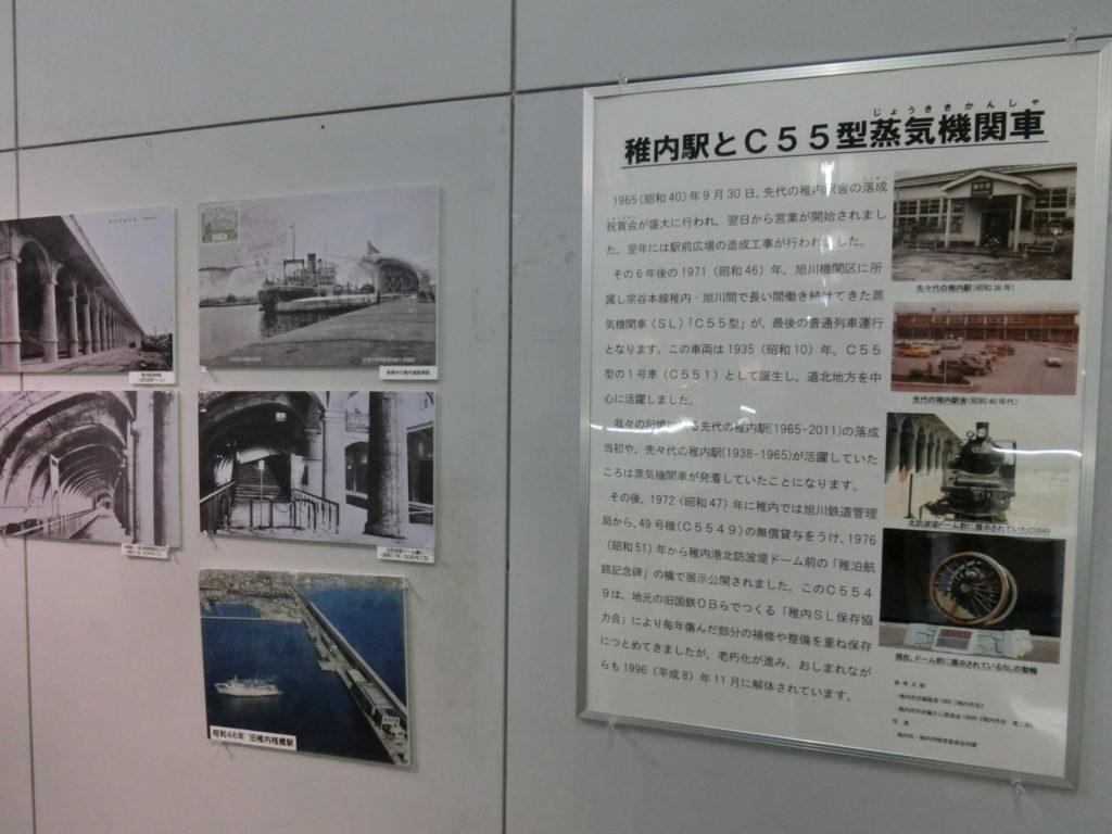 開基百年記念塔・北方記念館の展示資料