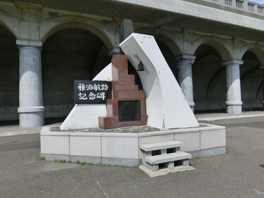 稚泊航路記念碑(稚内港北防波堤ドーム)