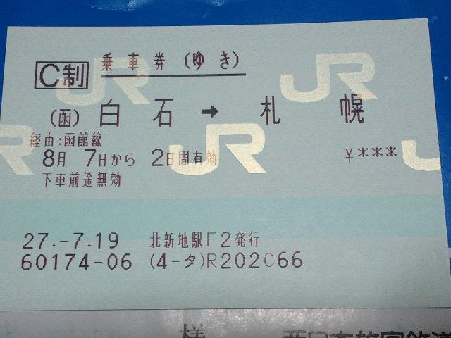 白石~札幌の往復乗車券(ゆき券)