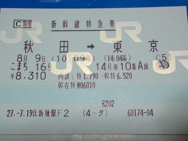 秋田→東京の新幹線特急券(こまち16号)