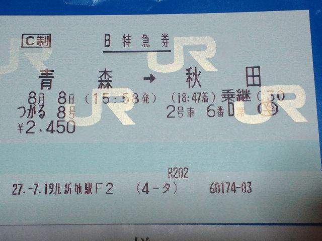 青森→秋田の特急券(つがる8号)