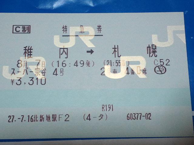 稚内→札幌の特急券(スーパー宗谷4号)