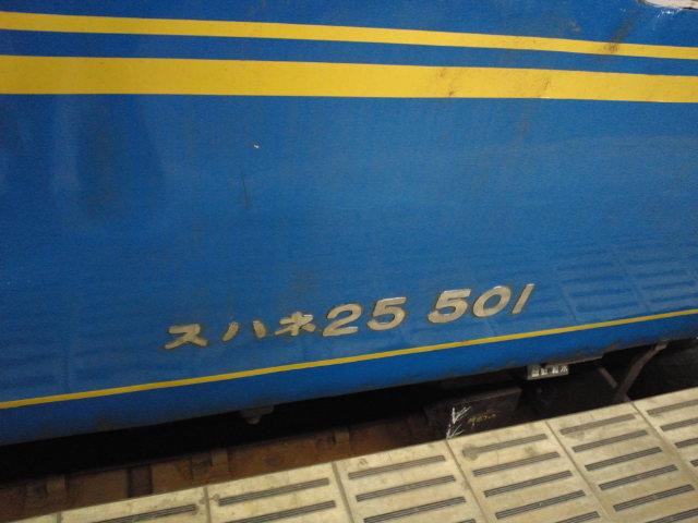 スハネ25-501(北斗星乗車時)