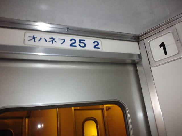 オハネフ25-2(北斗星乗車時)
