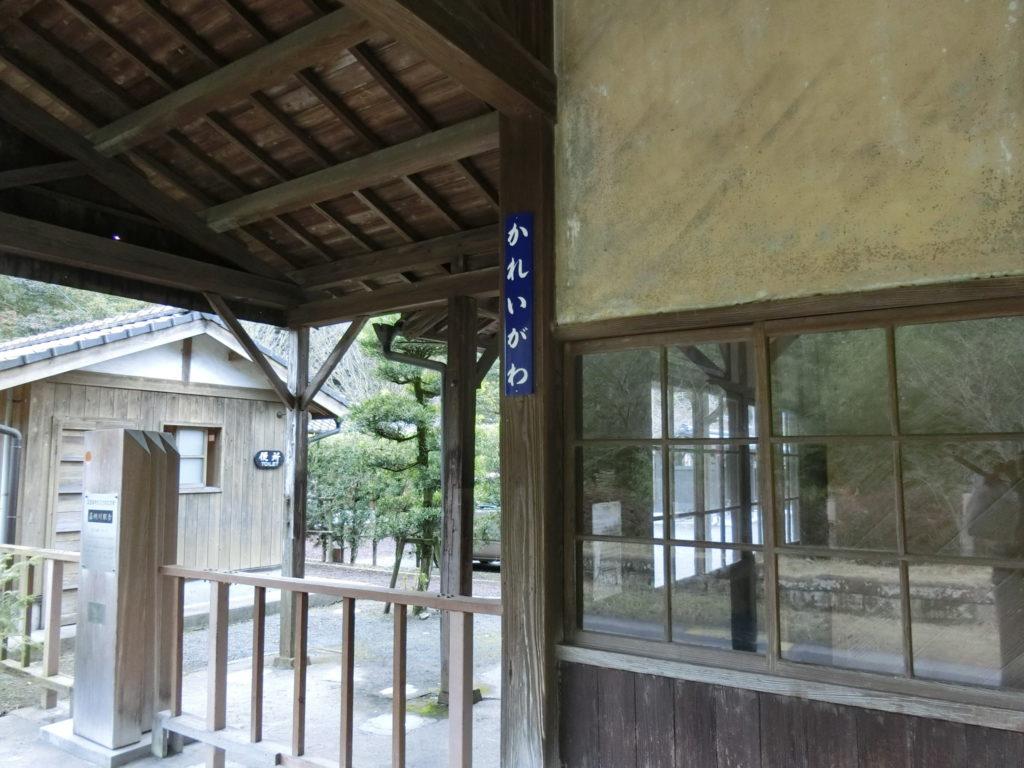 嘉例川駅 トイレはこの位置