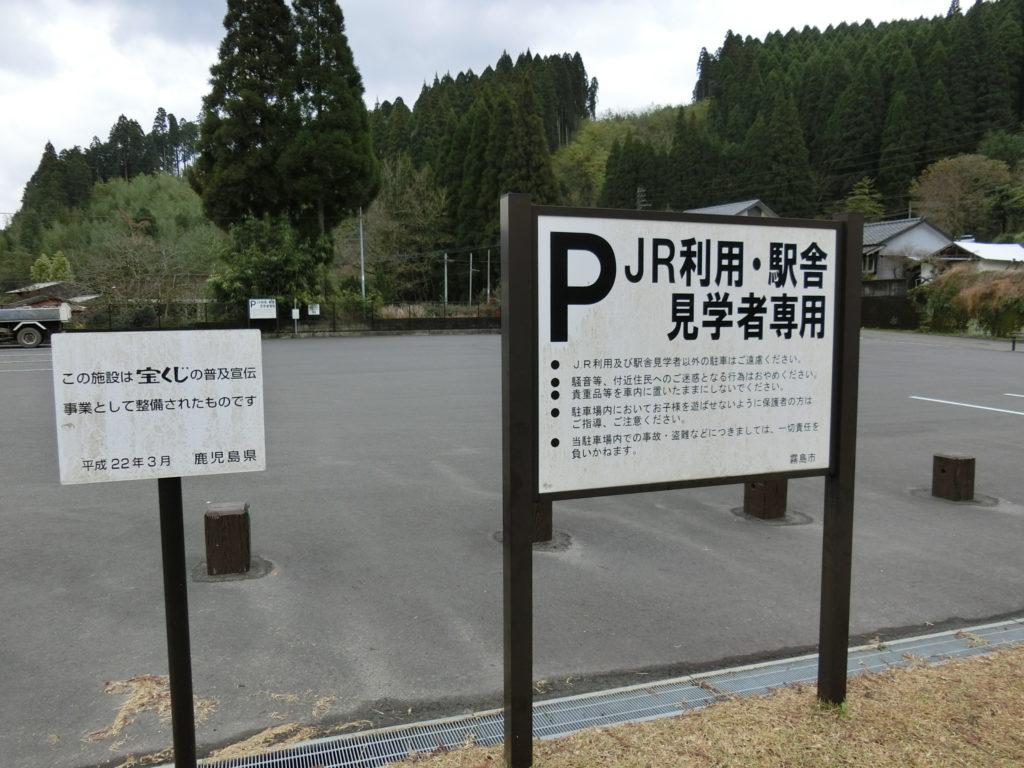 JR利用・駅舎見学者専用駐車場