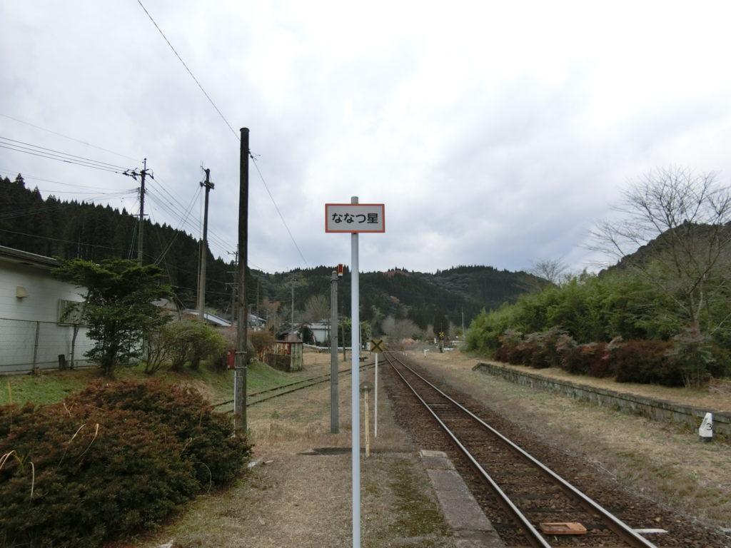 嘉例川駅ホーム 人吉方面を眺める ななつ星の標識