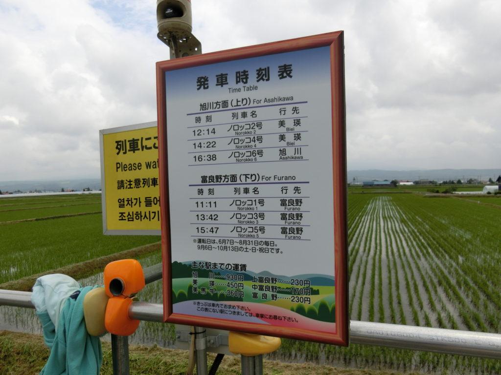 ラベンダー畑駅設置の時刻表