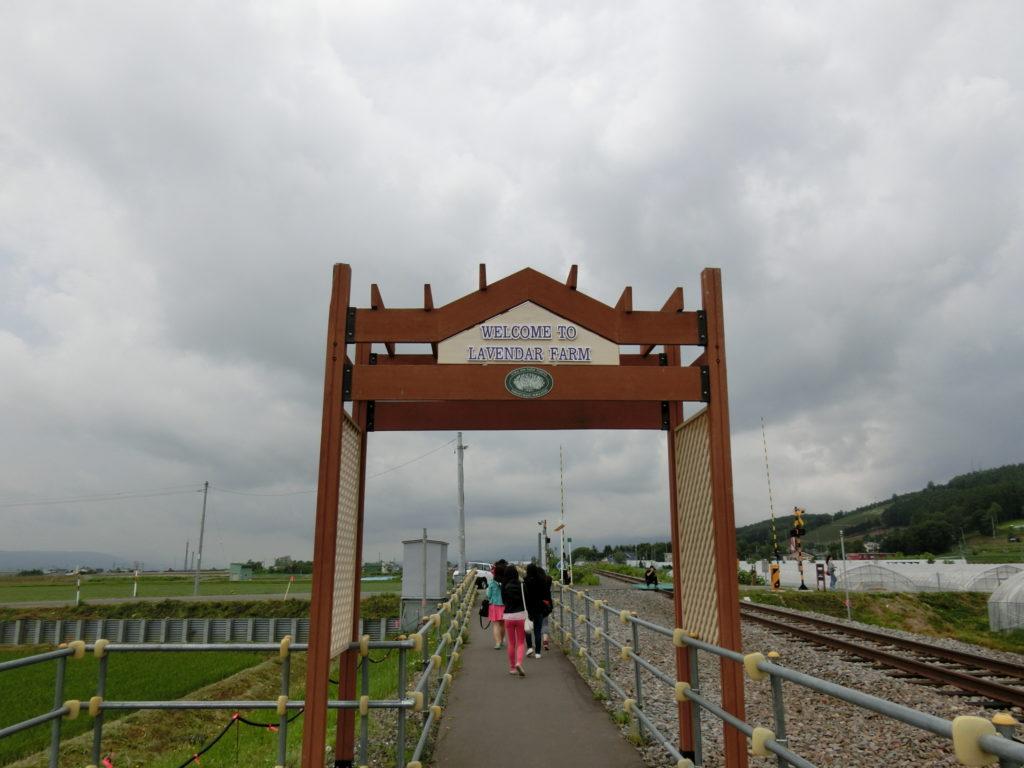 ラベンダー畑駅ゲート