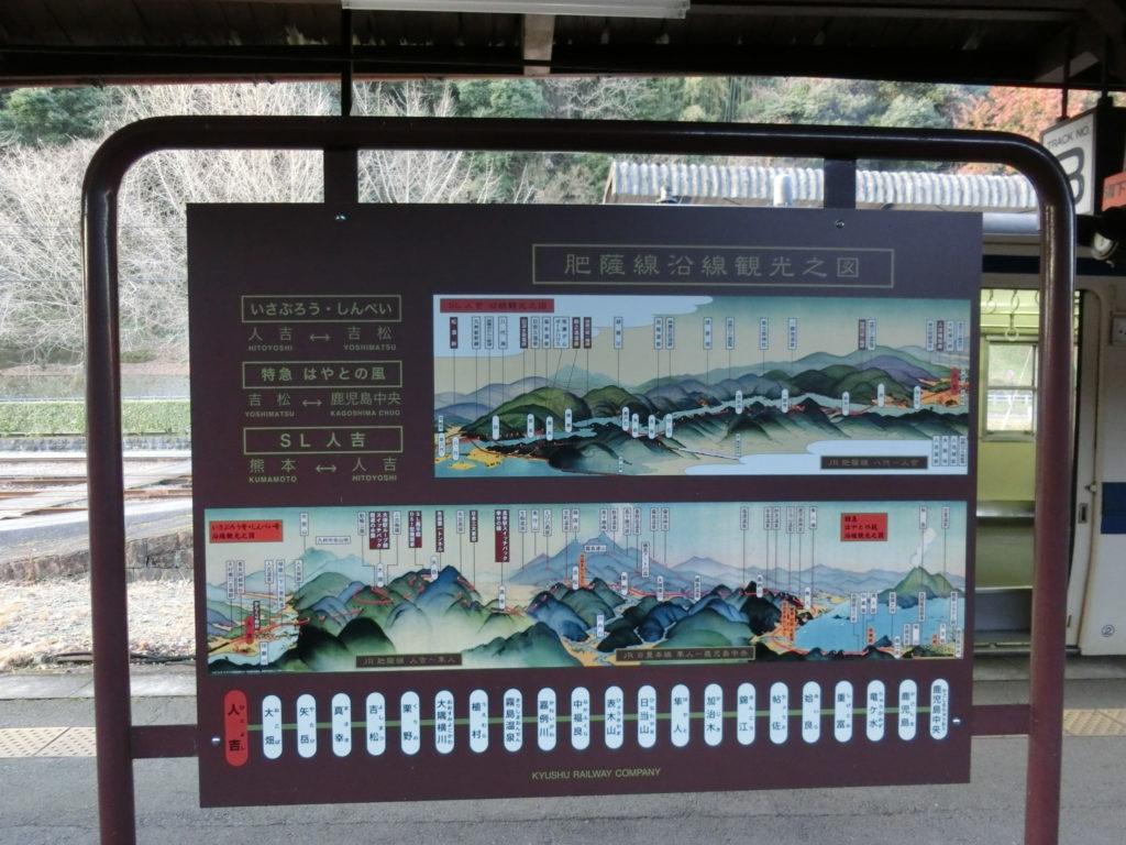 人吉駅 肥薩線沿線観光の図