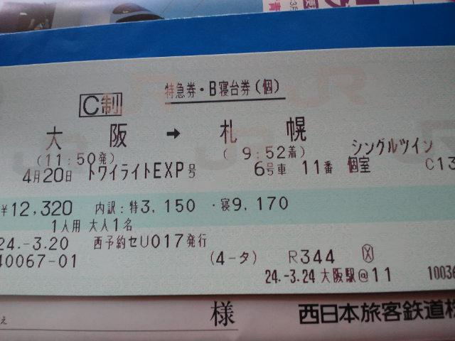 トワイライトエクスプレス・シングルツインの寝台券