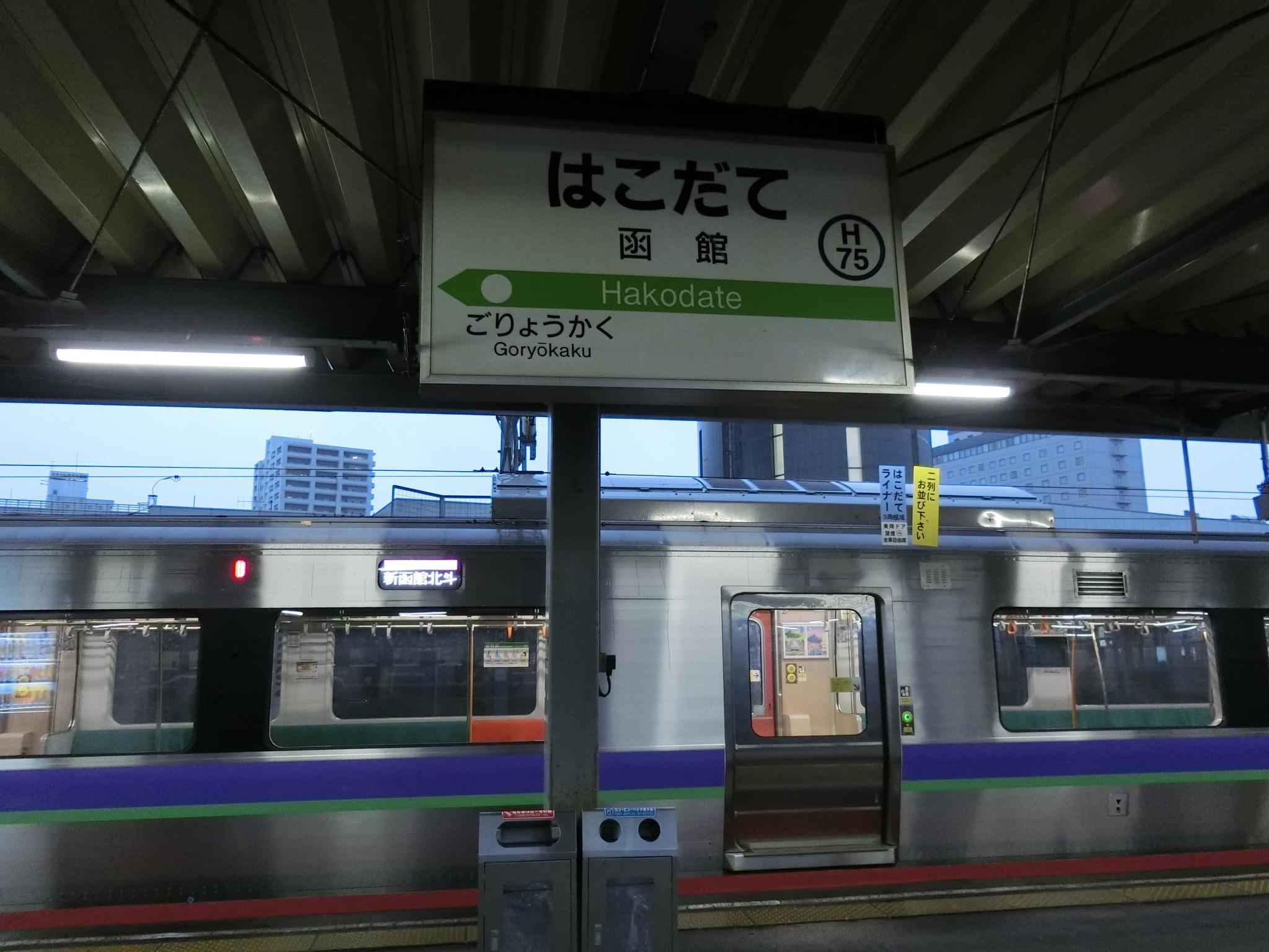 函館駅・駅名標とはこだてライナー