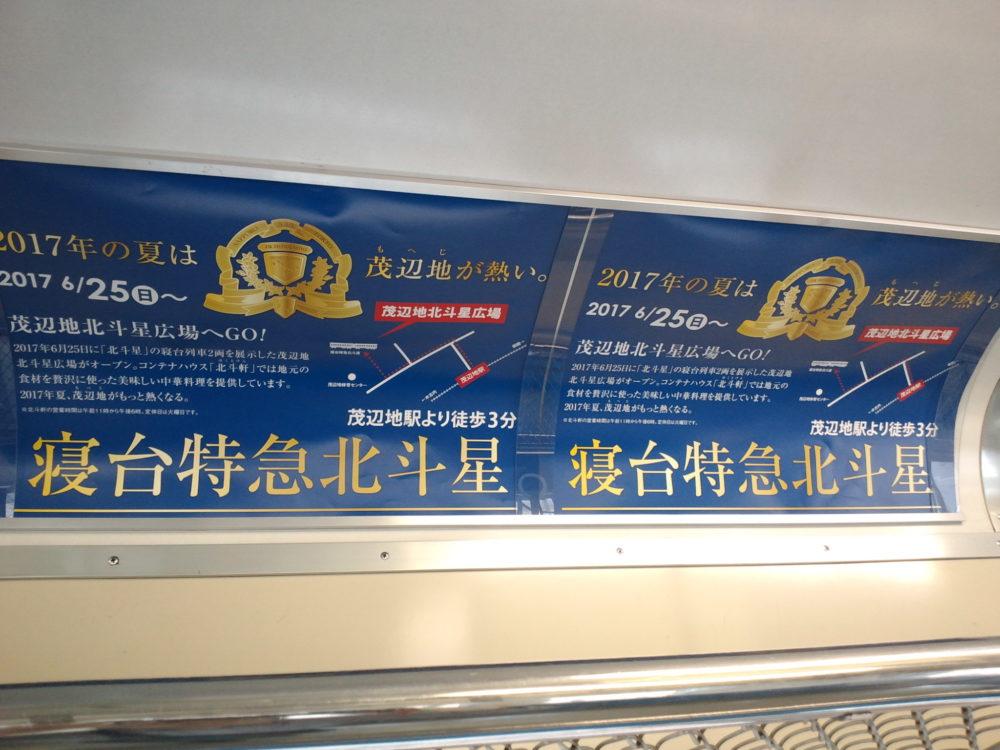 茂辺地北斗星広場の列車内広告